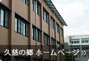 久慈の郷ホームページ