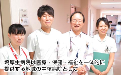 塙厚生病院は医療・保健・福祉を一体的に提供する地域の中核病院として