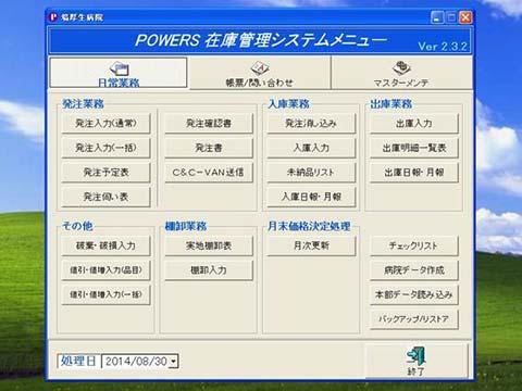 商品管理システム「POWERS」